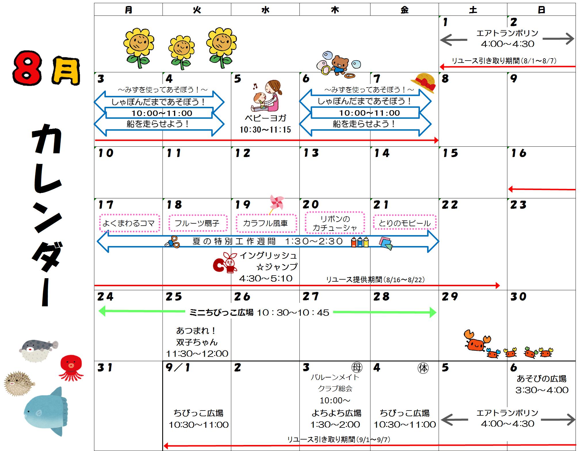2020.8月カレンダー